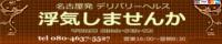 愛知県 名古屋市 浮気しませんか