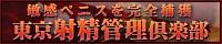 東京都 品川区 東京射精管理倶楽部