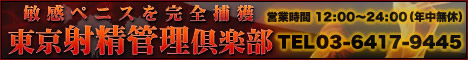 東京都 品川区 痴女・M性感 東京射精管理倶楽部